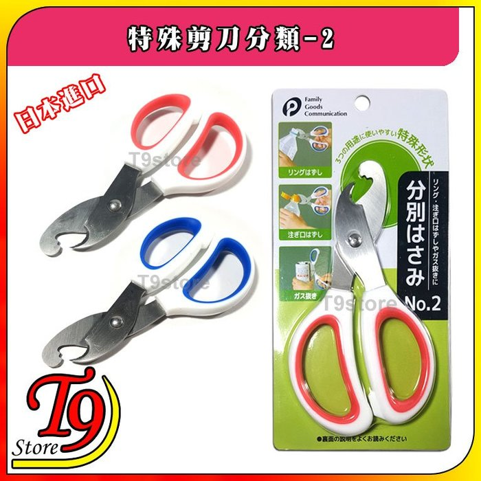 【T9store】日本進口 特殊剪刀分類-2
