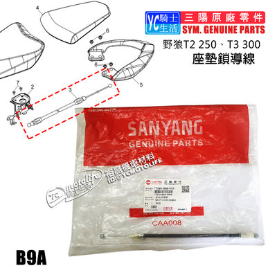 YC騎士生活_SYM三陽原廠 座墊鎖導線 野狼 T2 250、T3 300 坐墊線 坐墊鎖線 座墊導線 B9A