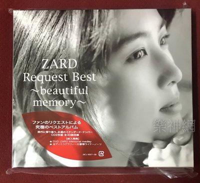 【現貨】Zard Request Best Beautiful Memory (日版2 CD+DVD) 全新