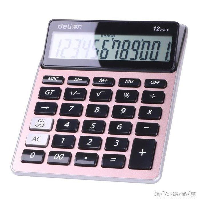 得力計算器太陽能雙重電源時尚大按鍵屏幕財務會計商務計算機