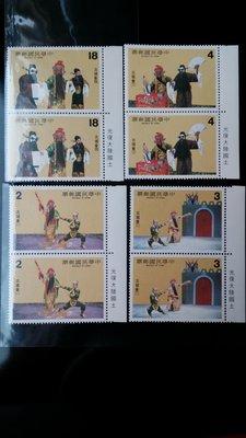 台灣郵票-民國71年-特180中國戲劇郵票-古城會(七十一年版)-4全雙連帶版銘