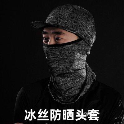 【優選】夏季冰絲頭套騎行防曬面罩垂釣魚戶外防紫外線圍脖男頭盔內襯小帽