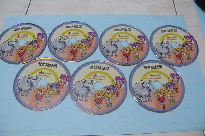 紫色小館-67-9--------潛能開發屋-亞洲電腦-愛貝兒兒童電腦世界