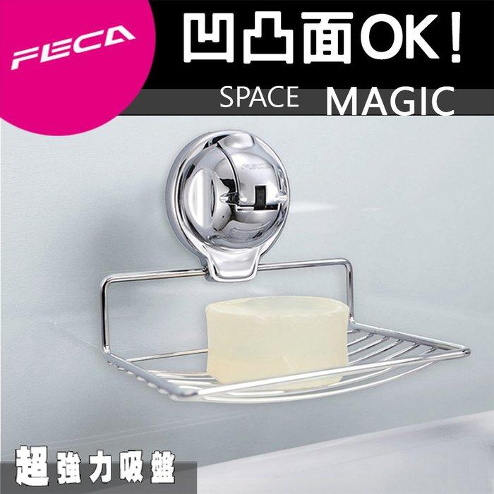 FECA非卡 伯爵不鏽鋼肥皂架