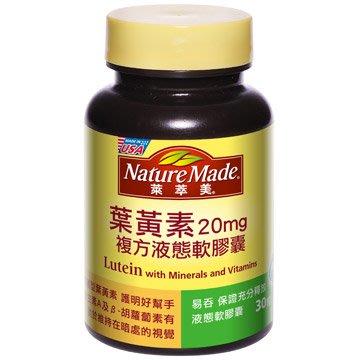 Nature Made萊萃美 葉黃素20mg複方液態軟膠囊(30顆)〔生活百坊〕