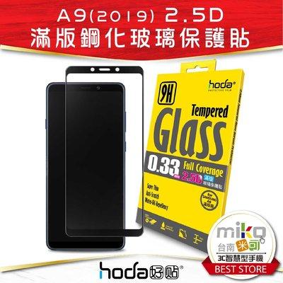 Hoda 好貼 三星 A9 (2019) 2.5D 亮面滿版9H鋼化玻璃保護貼【巨蛋MIKO米可手機館】