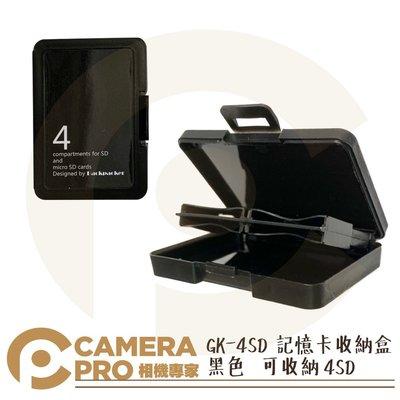 ◎相機專家◎ CameraPro 黑色記憶卡盒 SD 內存卡收納盒 可收納 4SD 方便攜帶 防塵 GK-4SD
