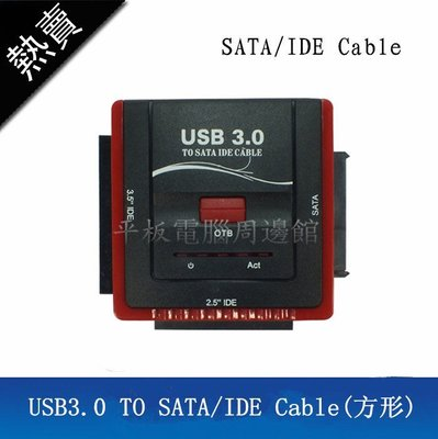 USB3.0 TO SATA/IDE Cable 硬碟對拷 轉接線 USB轉IDE USB轉SATA 外接裝置傳輸