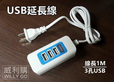 【威利購】1米USB延長線=3孔USB