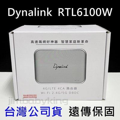 現貨全新 Dynalink RTL6100W 6100 無線路由器 4G LTE 4AC 網路分享器 保固一年高雄可面交