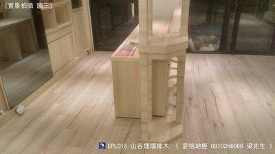 《愛格地板》德國原裝進口EGGER超耐磨木地板,可以直接鋪在磁磚上,AQUA防潮地板,EPL015-03