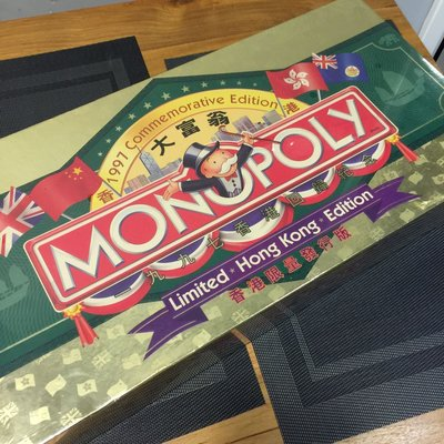 97回歸紀念限量版monopoly大富翁