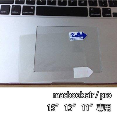 出清 apple蘋果 macboobk mac air pro 15吋 13吋 12吋 11吋觸控板 防掉漆保護貼