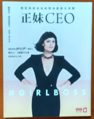 【探索書店226】正妹CEO 她從街頭流浪妹變身億萬女老闆 Nasty Gal 商業周刊 190713B