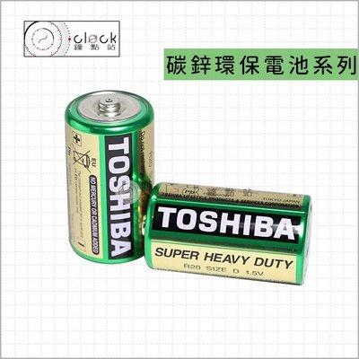 【鐘點站】TOSHIBA 東芝-1號電池2入 / 碳鋅電池 / 乾電池 / 環保電池