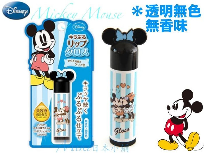 *Miki日本小舖*日本迪士尼Mickey Mouse 米奇 保濕光澤護唇膏 *藍色蝴蝶結*透明無色無香味
