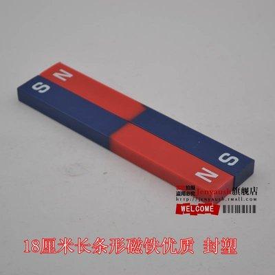 橙子的店  教學實驗磁鐵 條形磁鐵 18厘米 外觀封塑更平整不掉色