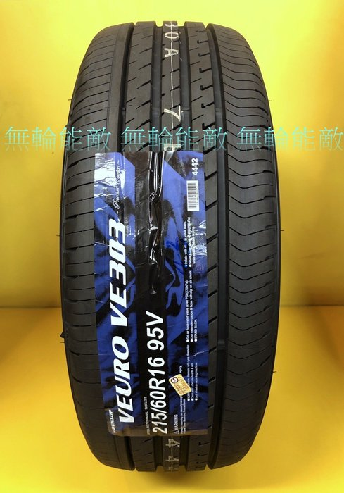 全新輪胎 DUNLOP 登祿普 VE303 215/60-16 95V  日本製造 促銷四條送定位 (含裝)