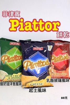{泰菲印越}    菲律賓 Piattor 酸奶洋蔥 起士 乳酪披薩 餅乾 酸奶 洋蔥 起司 披薩