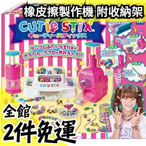 【橡皮擦製作機】日本 日版 CUTIE STIX  手環 髮夾 附收納架 手作 DIY 禮物 妞妞推薦【水貨碼頭】