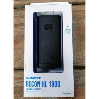 2020 GIANT RECON HL 1800 充電前燈 USB 智慧前燈 鋰電池 頭燈 giant recon