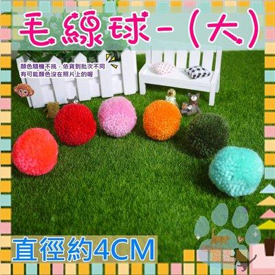 [直徑4CM] 彩色毛線球-大 顏色隨機不挑 毛絨球/ 適合貓及小型犬/貓玩具/狗玩具/逗貓玩具/寵物玩具/T606-1