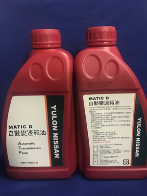 NISSAN MATIC D原廠變速箱油 自排油 變速箱油 3瓶價