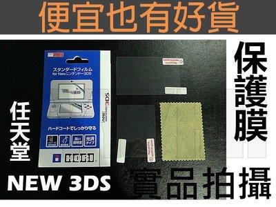 NEW 3DS 保護貼 - 兩片裝上下螢幕 靜電式 螢幕保護膜 保護貼膜 貼膜 高透 螢幕貼 防刮 高清 亮面