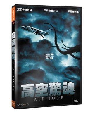 電影狂客/正版DVD台灣三區銷售版高空驚魂Altitude(題材類似電影陰陽魔界短篇故事的長篇電影)