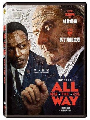 (全新未拆封)總統之路 All the Way DVD(得利公司貨)