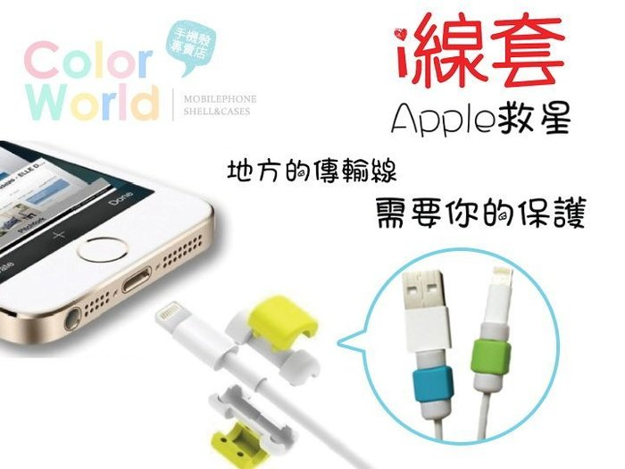 i線套 Apple iPhone iPad 5 6S 7 Plus watch Lightning 傳輸線 充電線保護套