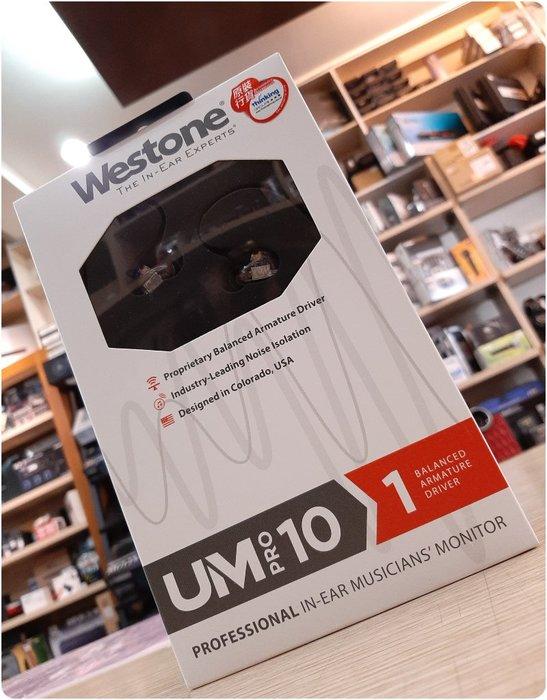 ♪♪學友樂器音響♪♪ Westone UM PRO 10 耳道式 監聽耳機 入耳式 可換線 公司貨