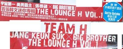 近全新[張根碩×BIG BROTHER  TEAM H首張韓文迷你專輯]中韓文寫真歌詞本+大寫真卡+寫真輯+CD+DVD