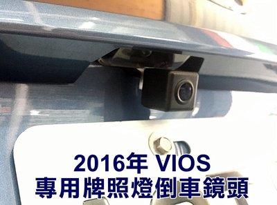 大高雄阿勇的店 車牌照燈框替換款式 2014年改款後 VIOS 專車專用款 SONY高階芯片倒車攝影顯影玻璃鏡頭