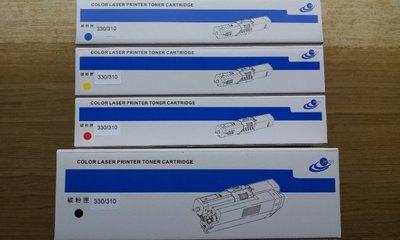◎OA事務機器維修坊◎OKI C310dn C330dn 530dn MC-361DN MC-561DN碳粉匣