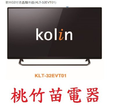 Kolin  KLT-32EVT01 歌林32吋液晶電視 桃竹苗電器 歡迎電聯0932101880