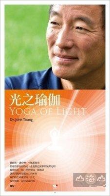 光之瑜珈 4CD / 楊定一---SB050