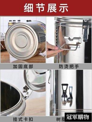 全館免運 奶茶桶 304不銹鋼保溫桶商用米飯食堂飯店大容量茶水桶豆漿桶奶茶桶冰桶 【冠軍購物】