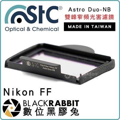 數位黑膠兔【 STC Astro Duo-NB 雙峰窄頻光害濾鏡 內置型 Nikon FF 】 內置型濾鏡 星空 天文