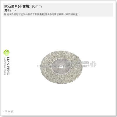 【工具屋】*含稅* 鑽石磨片(不含柄) 30mm 金剛石切片 替換鋸片 研磨 專用磨棒 刻磨機 磨切片 鑽石切片 切割片