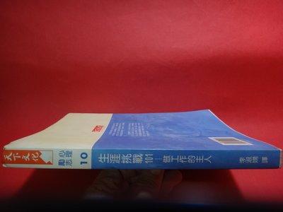 【愛悅二手書坊 29-18】生涯挑戰101—做工作的主人     迪梅爾等合著   天下文化(黃斑)
