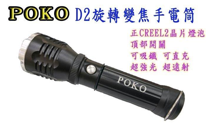 宇宙光 松下國際全配組 POKO D2 CREE L2旋轉變焦手電筒可吸鐵可直充電池 5段照明 巡邏户外登山露營釣魚