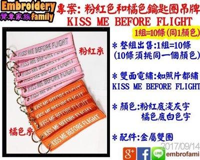 ※embrofami專案※ 限量粉紅色橘色KISS ME BEFORE FLIGHT 航空迷, 空服員,地勤人員隨身配件