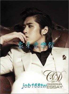 【象牙音樂】韓國人氣男歌手-- (SG Wanna be) 蔡東河 Chae Dong Ha - Essay