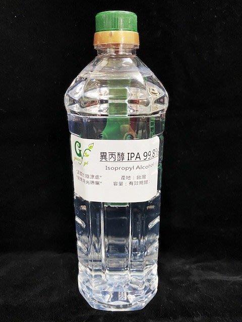 【冠亦商行】異丙醇 IPA 99.8% 電子級【1L下標區】 產地:台灣 另有500ml 4L容量下標區