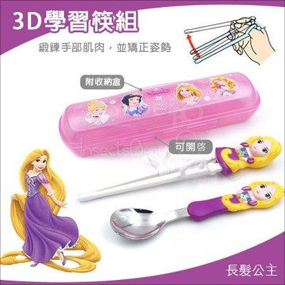 ✿蟲寶寶✿【韓國SuperBO】不鏽鋼湯匙 3D學習筷湯匙組 - 長髮公主 (附盒裝)
