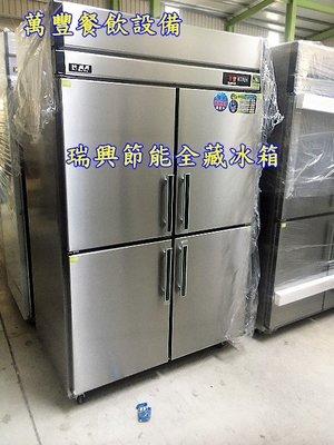 萬豐餐飲設備 全新 節能4門冰箱-管冷 (全冷藏) 四門冰箱 冷凍庫 冷藏冰箱 台灣製瑞興 隱藏式管冷