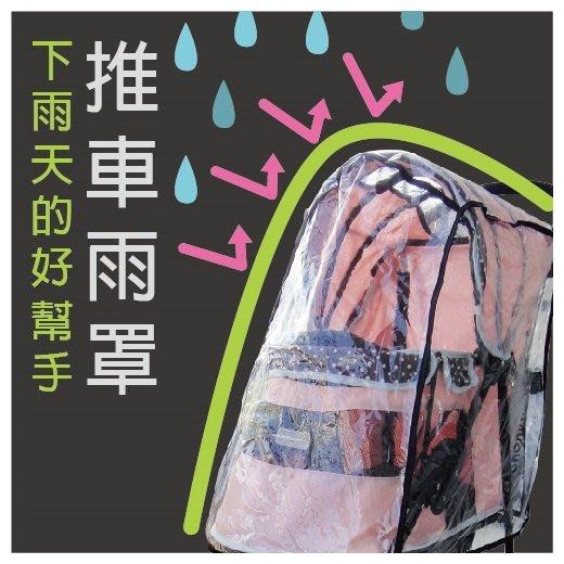 COCO《雨罩賣場》IBIYAYA推車專用通用雨罩S號、M號、L號,依比呀呀寵物推專配件雨罩