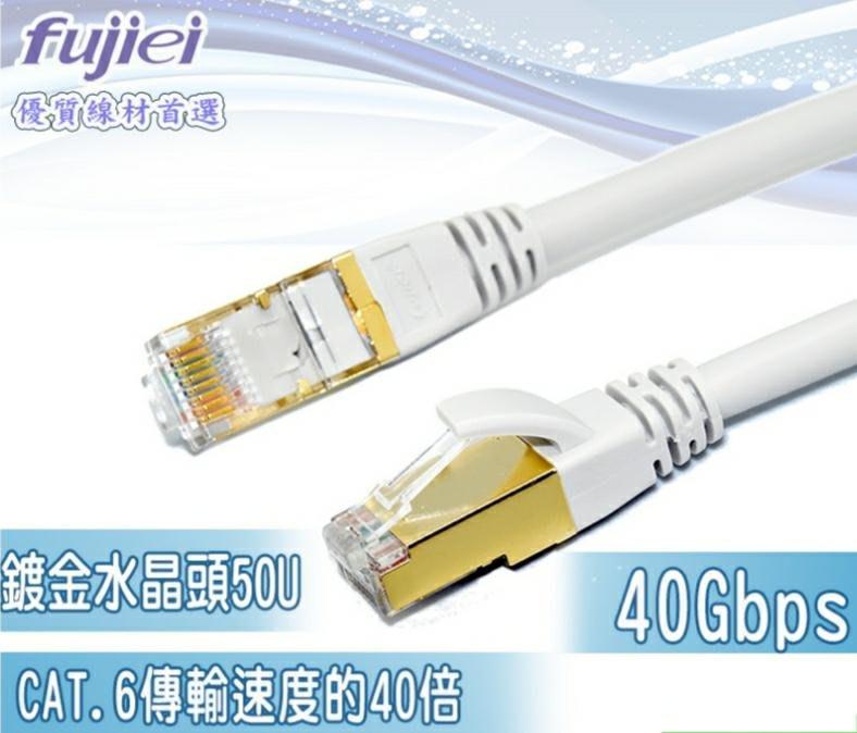 【10M】CAT.8 超高速網路線 水晶頭50U 鍍金水晶頭 40Gbps 支持2000MHz的寬頻 網路線