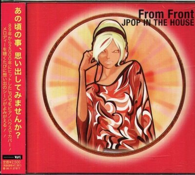 八八 - From Front JPOP IN THE HOUSE - 日版 YO-SHIMI ゆきHIROMI